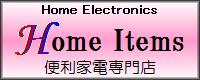 便利家電専門店HomeItemsリンクバナー